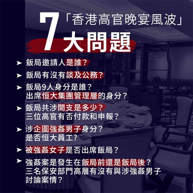 hk-scandal1.jpg